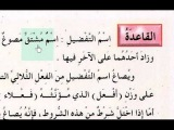 58 УРОК. 3 ТОМ. Арабский в твоих руках.