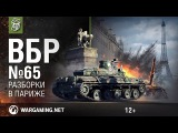 Моменты из World of Tanks. ВБР: No Comments №65 [WoT]