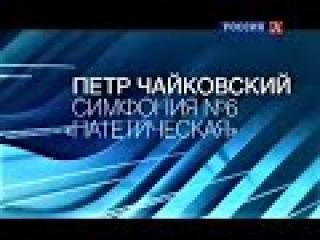 П. Чайковский. Симфония №6