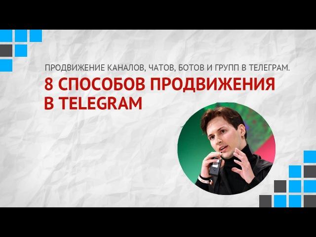 8 способов продвижения в Telegram. Как раскрутить канал в Телеграм в 2017?