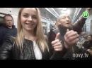 Карина спела в метро саундтрек Киев днем и ночью Эксклюзив