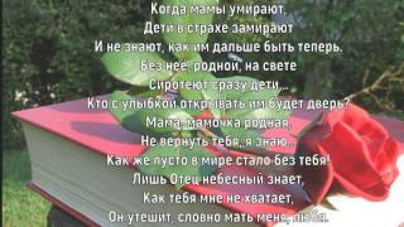 Когда мамы умирают/Елена Ваймер