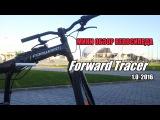 Forward Tracer 1.0 мини обзор