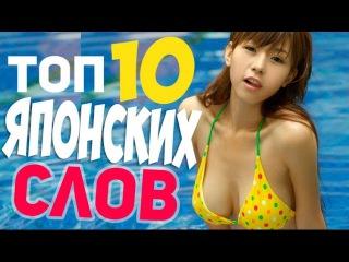 ТОП 10 Самых популярных слов Японии (Осака): Кансайский диалект