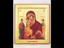 Икона Божией Матери «Трех радостей»: история чудотворного образа
