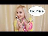 Fix Price Я В ВОСТОРГЕ !!! Офигенные покупки СЕНТЯБРЬ 2016