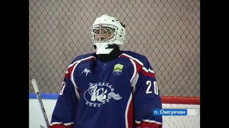 В Омсукчане прошел традиционный товарищеский турнир по хоккею с шайбой