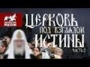 Церковь под взглядом истины 2 часть Обманутая Россия