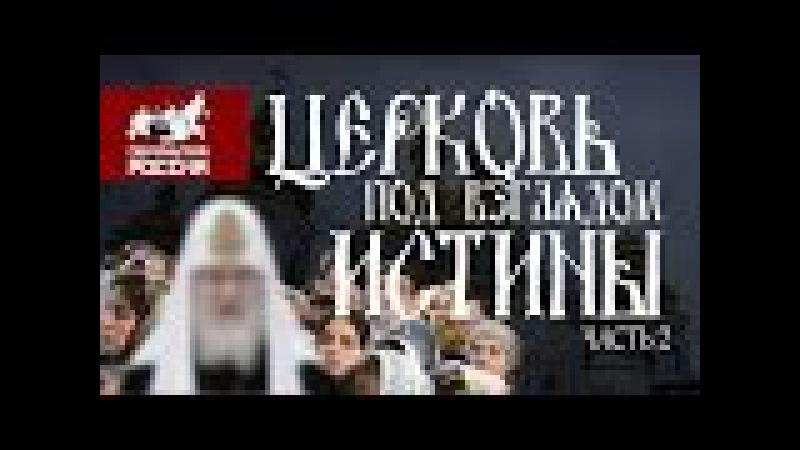 Церковь под взглядом истины. 2 часть (Обманутая Россия)