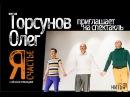 Олег Торсунов приглашает на Спектакль Я - Счастье.