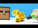 ОЦЕЛОТ ИЗ МАЙНКРАФТА DIY 3D РУЧКА | КОЛЛЕКЦИЯ ИГРУШЕК МАЙНКРАФТ ДОМА СВОИМИ РУКАМИ