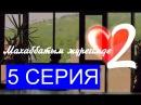 Махаббатым жүрегімде 2 сезон - 5 серия