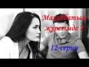 Махаббатым жүрегімде 2 12 серия СОҢЫ