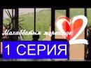 Махаббатым жүрегімде 2 сезон - 1 серия