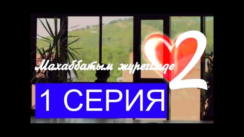 Махаббатым жүрегімде (2 сезон) - 1 серия