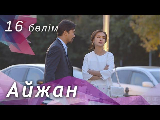Айжан [16 бөлім] HD