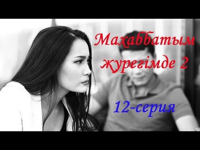 Махаббатым жүрегімде 2 | 12 серия (СОҢЫ)
