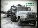КрАЗ 6437 Лесовоз видео Кременчуг 1983 год Архив