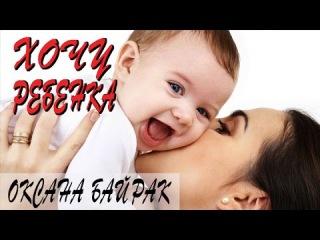 Хочу ребенка [мелодрама, Оксана Байрак] русский фильм