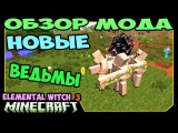 ч.246 - Новые Ведьмы (Elemental Witch 3) - Обзор мода для Minecraft от dilleron