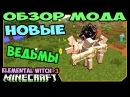 ч.246 - Новые Ведьмы Elemental Witch 3 - Обзор мода для Minecraft от dilleron