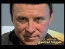 Анатолий Кашпировский. В гостях у Дмитрия Гордона (2001)