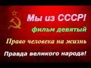 СССР ☭ Правда великого народа ☆ Право человека на жизнь фильм девятый ☭ Киноэпопея
