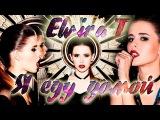 Elvira T - Я еду домой (Пародия)