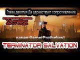 Terminator Salvation, Глава девятая Да здравствует сопротивление