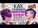 SEVEN MOONS Фиолетовое омбрэ Часть 2 hair tattoo Purple ombre hair tattoo