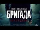 Официальный трейлер 2 Бригада 2 Наследник (2012)