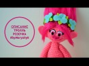 Тролль Розочка крючком. Описание   Crochet Poppy troll