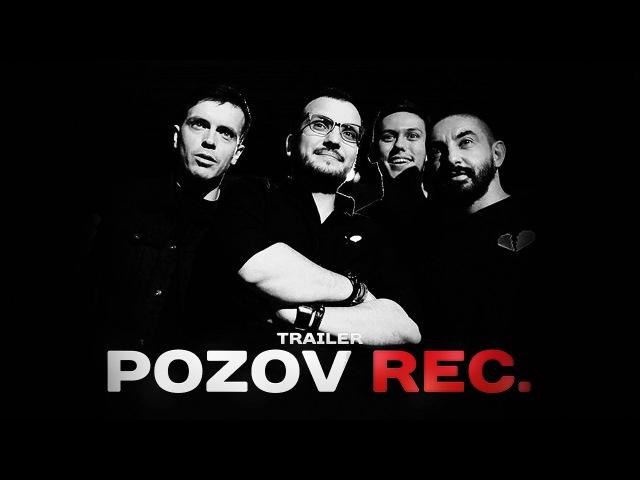 POZOV REC [TRAILER]