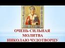 ЧУДОТВОРНАЯ МОЛИТВА СВЯТИТЕЛЮ НИКОЛАЮ Очень сильная молитва Николаю Чудотворцу