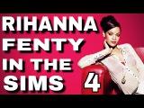 ЗНАМЕНИТОСТИ В THE SIMS 4 #13 РИАННА ФЕНТИRIHANNA FENTY