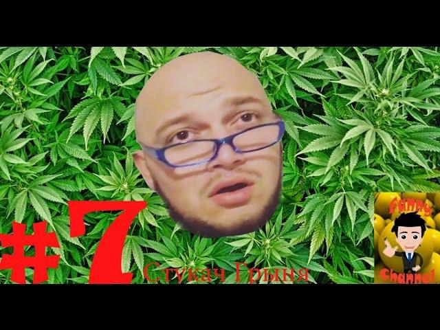 Веселая видео-подборка 7Стукач Грыня. [Корреспондент Радужный,Kyivstoner]