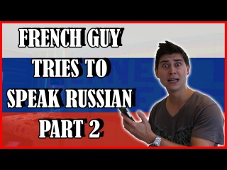 FRENCH GUY TRIES TO SPEAK RUSSIAN (Part 2)