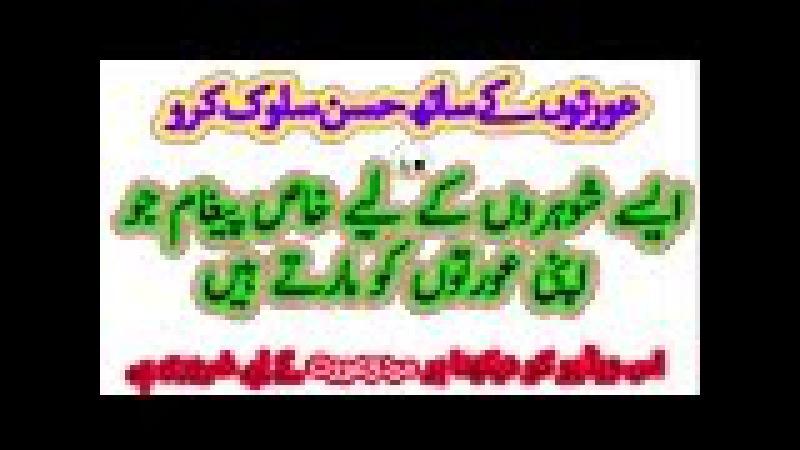 Khawateen K Sath Acha Salook Karo | عورتوں کے ساتھ حسن سلوک کرو