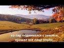Библия БЫТИЕ Глава 2 ВИДЕОБИБЛИЯ Формат
