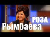 Наедине со всеми. Роза Рымбаева (Советская и Казахстанская эстрадная певица, кин...