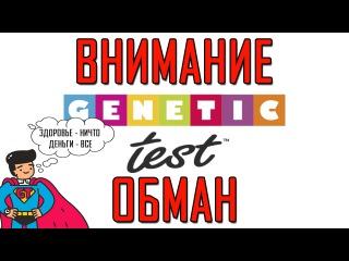 Как обманывают при генетическом тестировании. Разоблачение Genetic-test и InfoLife#Чуть-Чуть о Науке