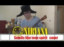 Nirvana - Smells like teen spirit (russian cover)