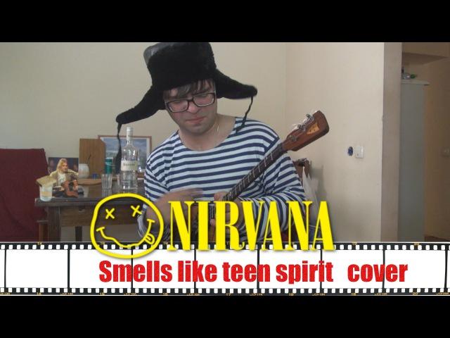 Nirvana Smells like teen spirit russian cover