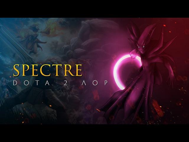 Дота 2 Лор: SPECTRE