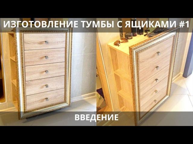 Изготовление тумбы с ящиками, 1 Введение | Корпусная мебель своими руками