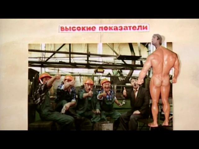 Наша Russia: Иван Дулин и Михалыч - Стенгазета