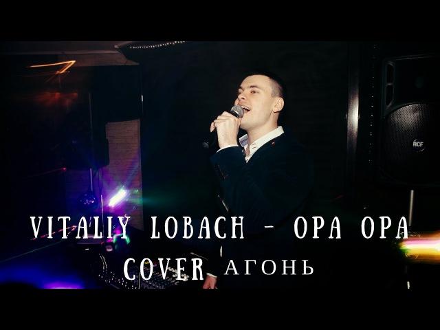 Виталий Лобач - Опа опа (cover Агонь) - Ведущий на праздник Полтава, Киев, Днепр