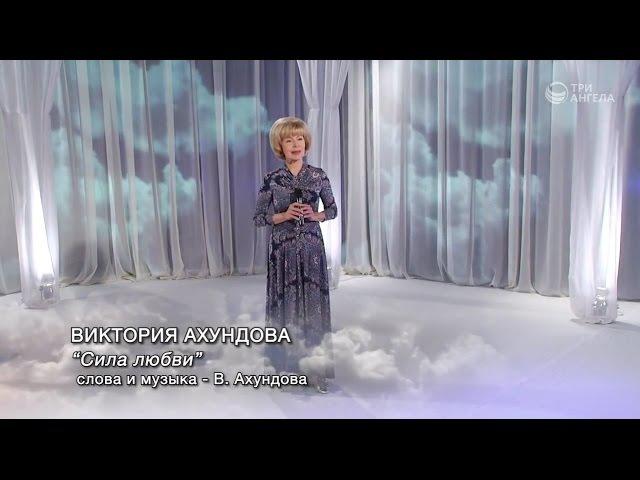 Виктория Ахундова - Сила любви