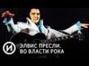 "Элвис Пресли. Во власти рока | Телеканал ""История"""