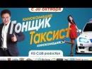 СУПЕР КОМЕДИЯ!ГОНЩИК ТАКСИСТ КЫРГЫЗ КИНО 2015-2016